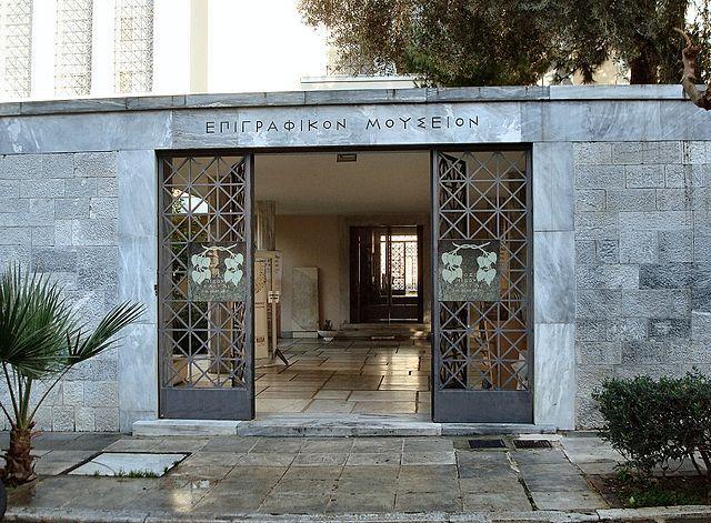 Эпиграфический музей Афин