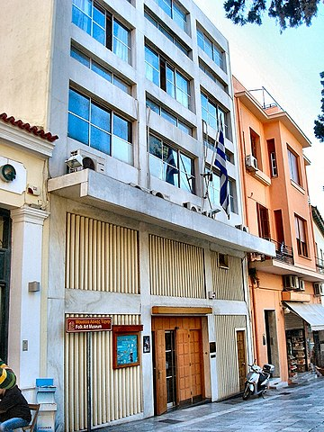 Музей греческого народного творчества